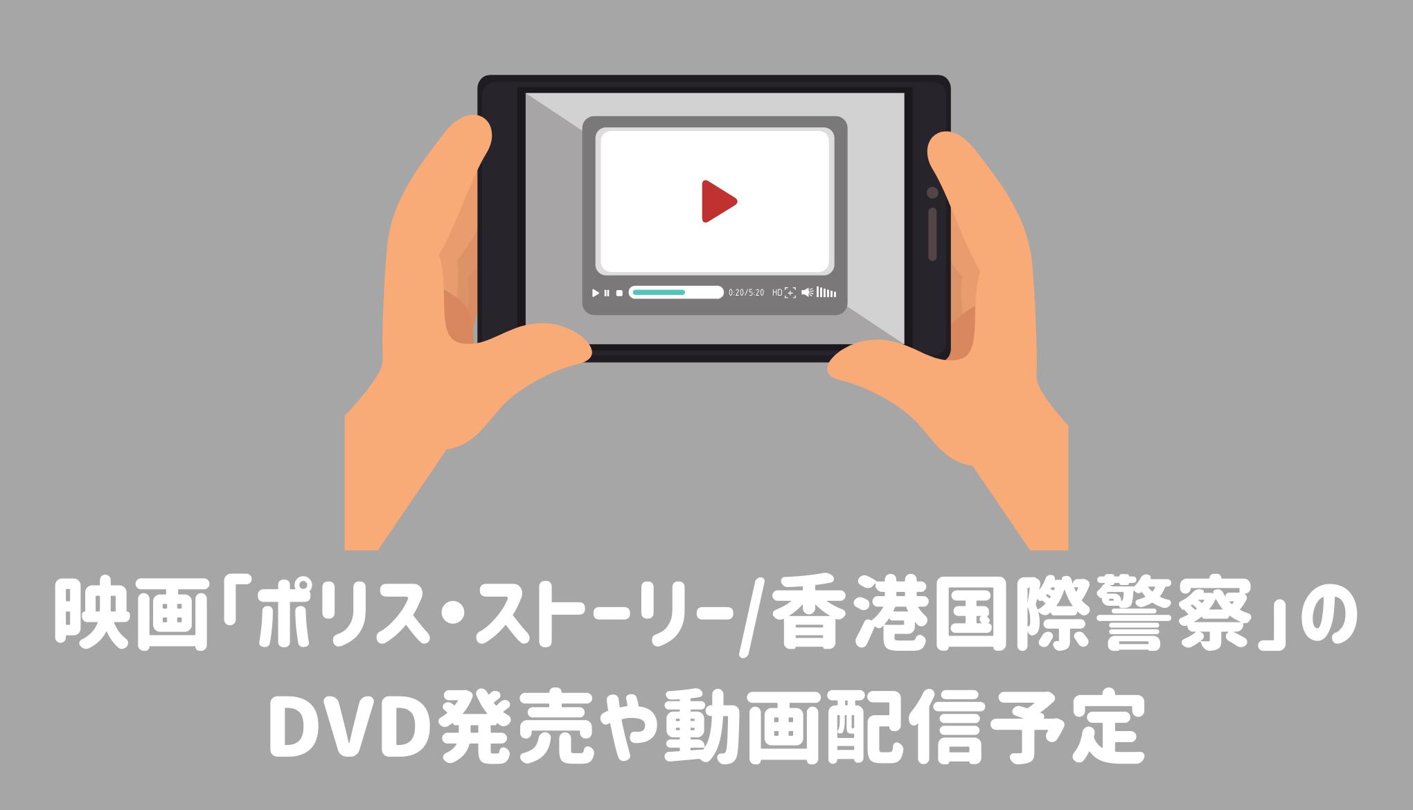映画「ポリス・ストーリー/香港国際警察」のDVD発売や動画配信をチェック