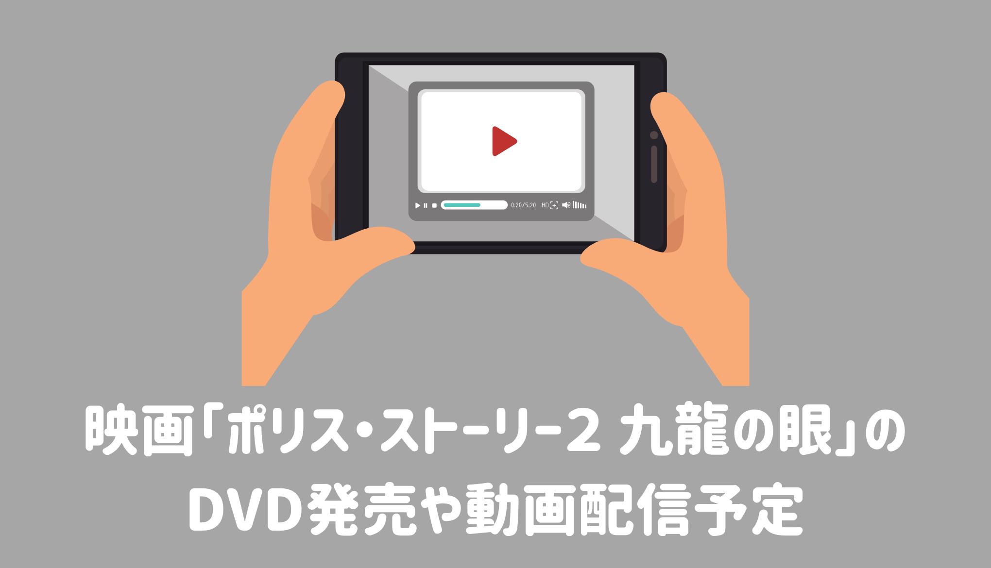 映画「ポリス・ストーリー2 九龍の眼」のDVD発売や動画配信サービスをチェック