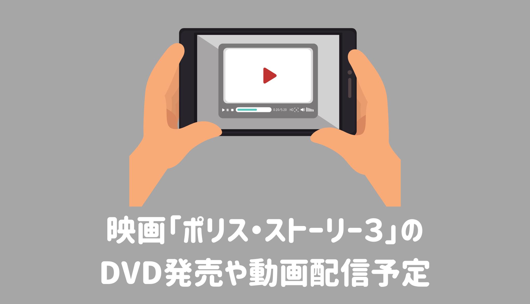 映画「ポリス・ストーリー3」のDVD発売や動画配信サービスをチェック