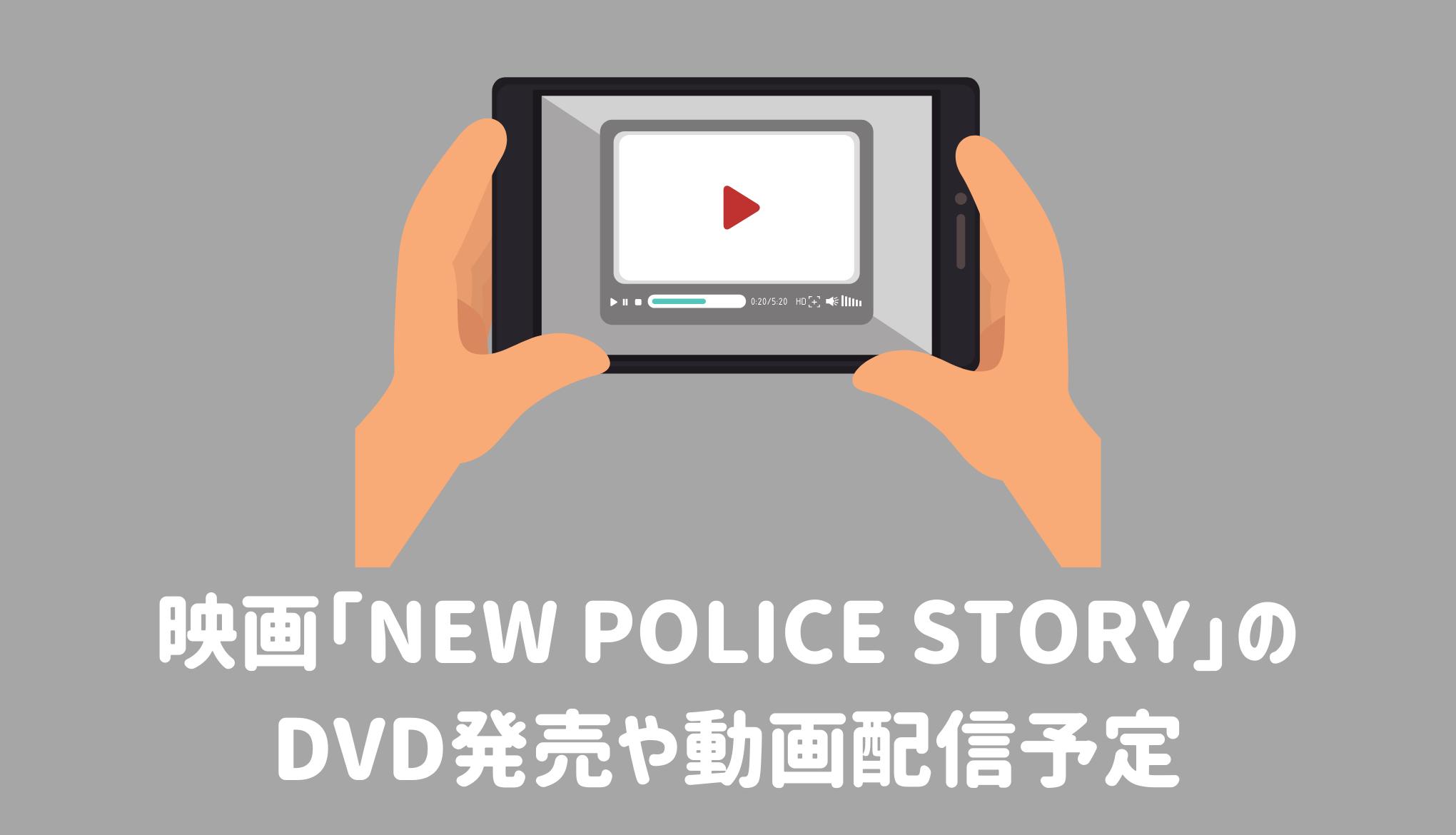 映画「香港国際警察/NEW POLICE STORY」のDVD発売や動画配信サービスをチェック