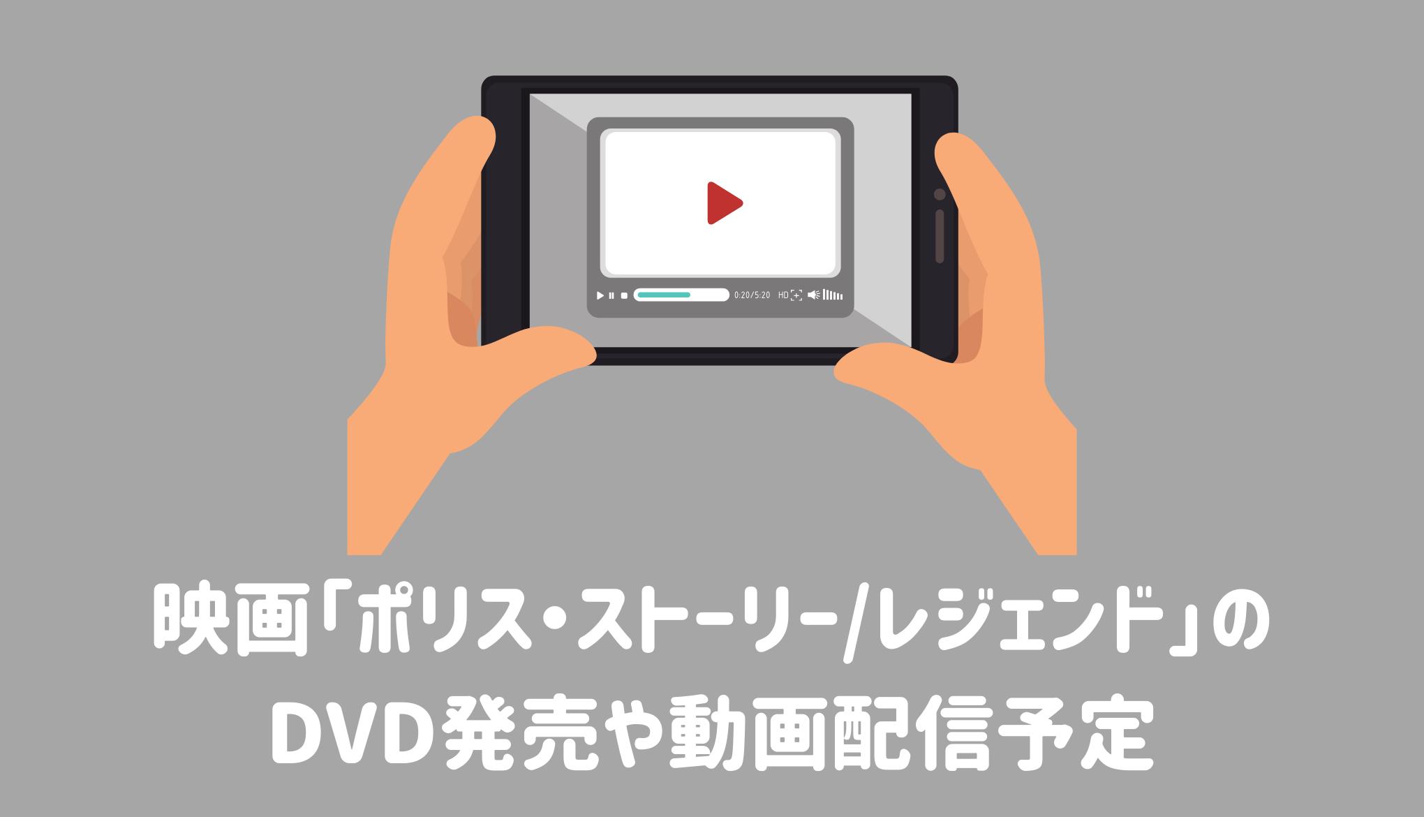 映画「ポリス・ストーリー/レジェンド」のDVD発売や動画配信サービスをチェック
