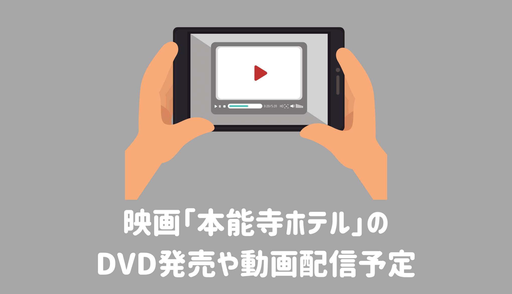 映画「本能寺ホテル」のDVD発売や動画配信予定