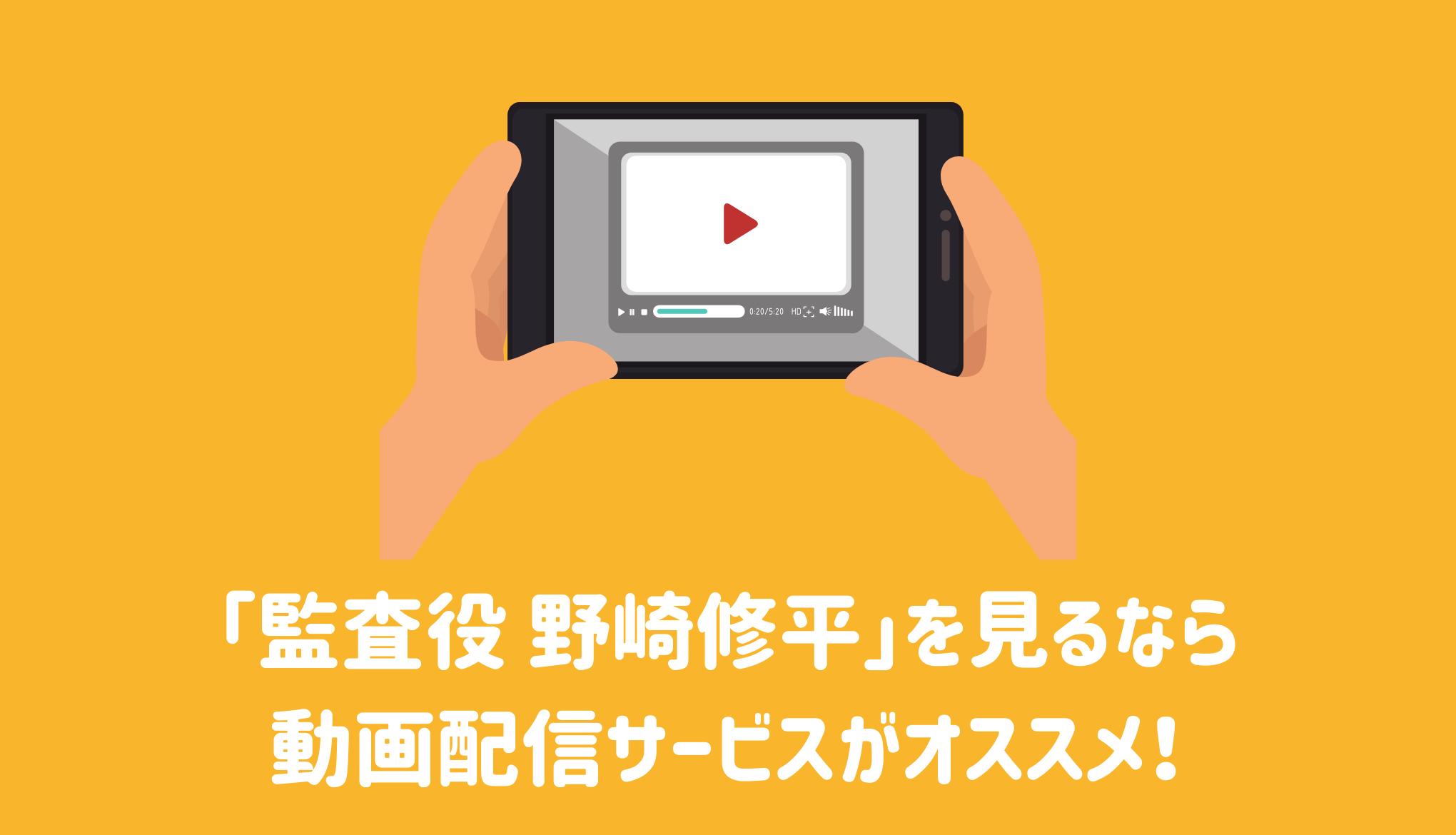 WOWOWオリジナルドラマ「監査役 野崎修平」を見るなら動画配信サービスがオススメ