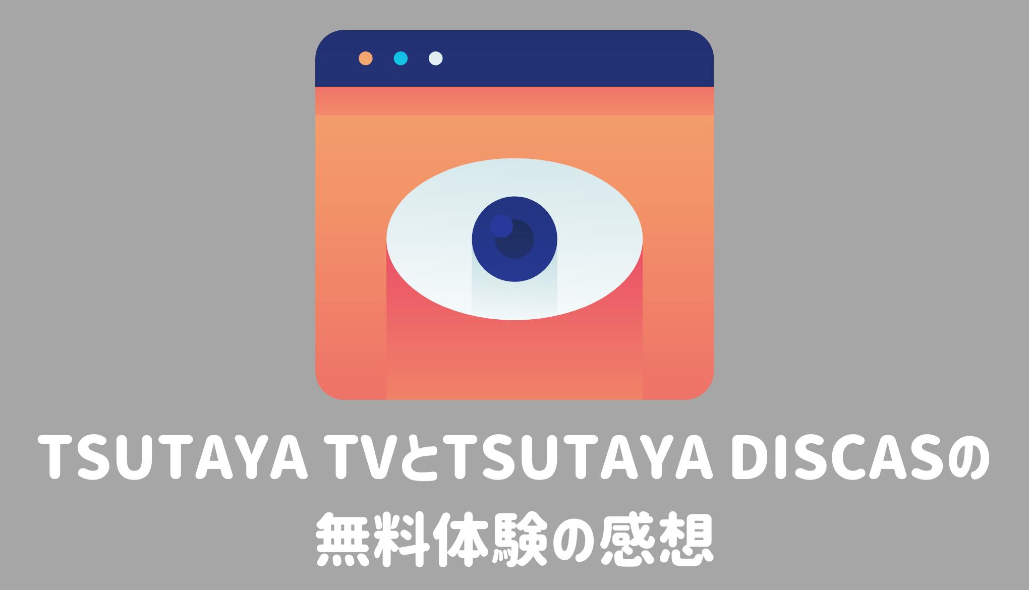 TSUTAYA TVとTSUTAYA DISCASの無料体験の感想