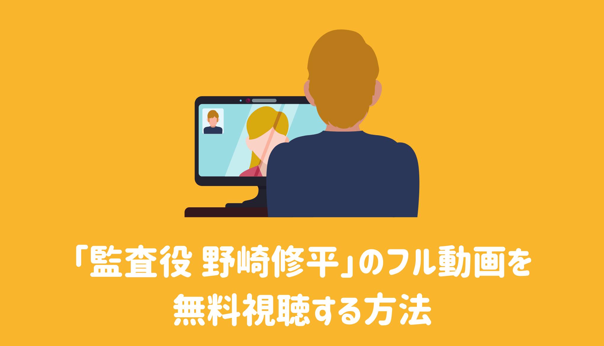 WOWOWオリジナルドラマ「監査役 野崎修平」を無料視聴する方法