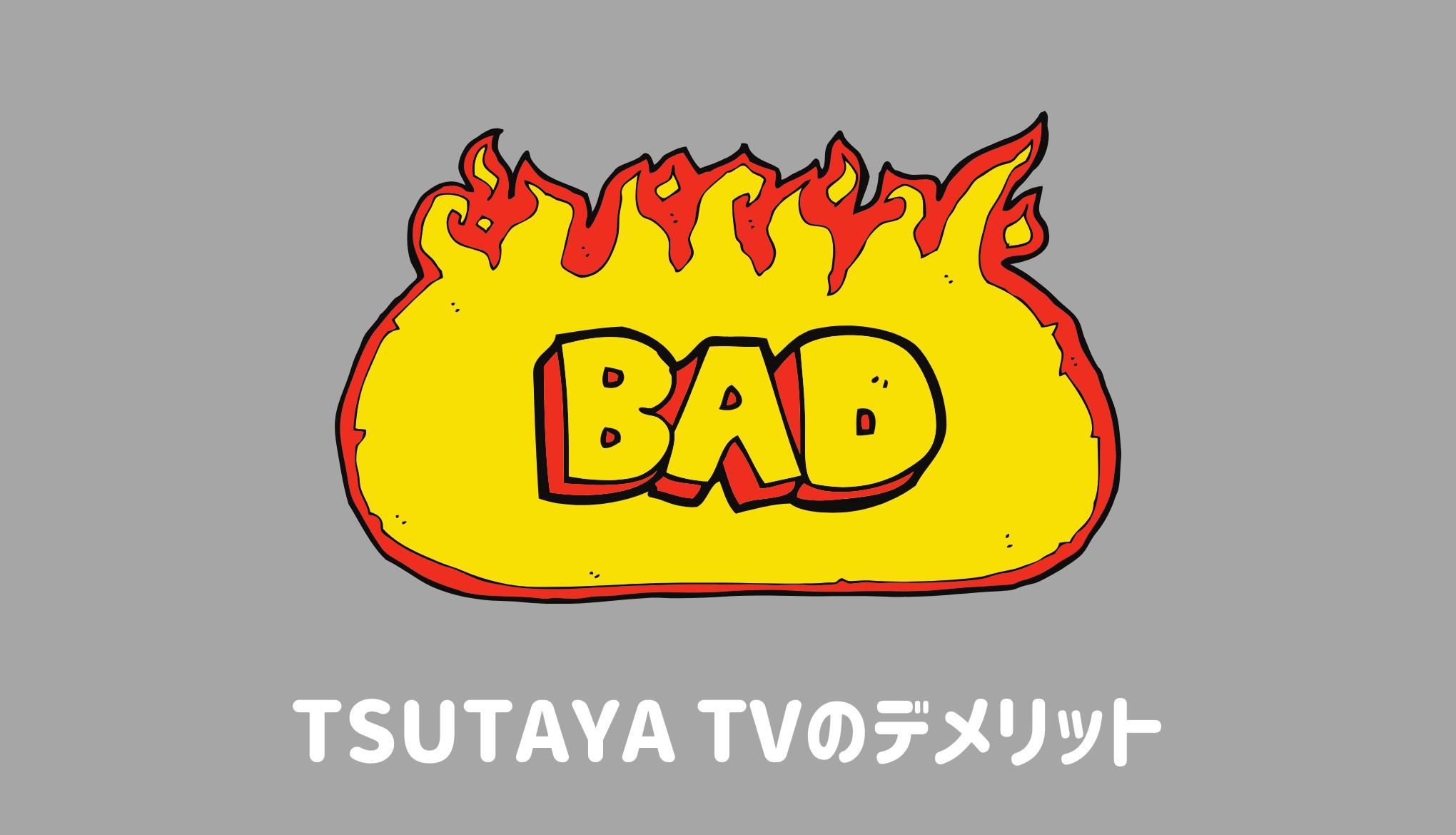 TSUTAYA TVのデメリット