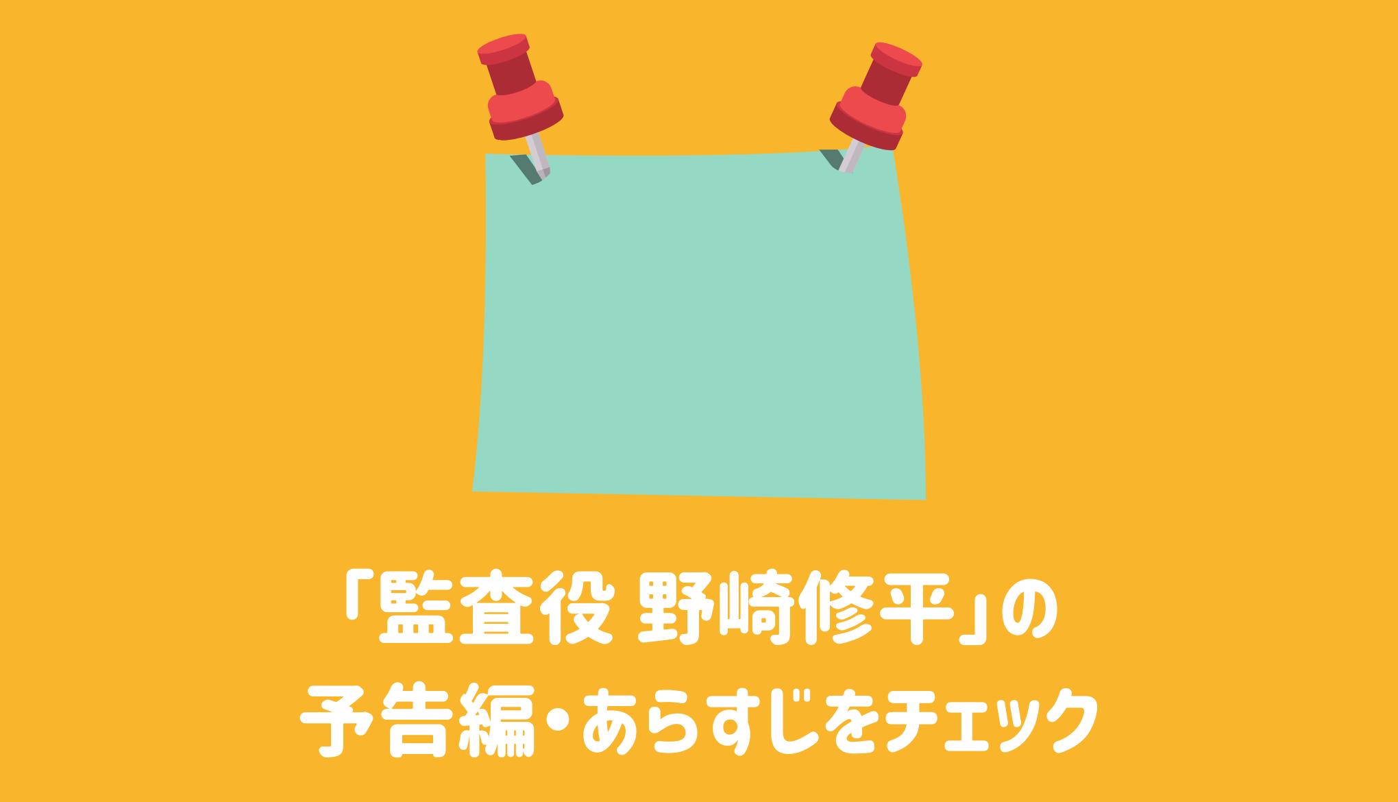 WOWOWオリジナルドラマ「監査役 野崎修平」の予告編・あらすじ