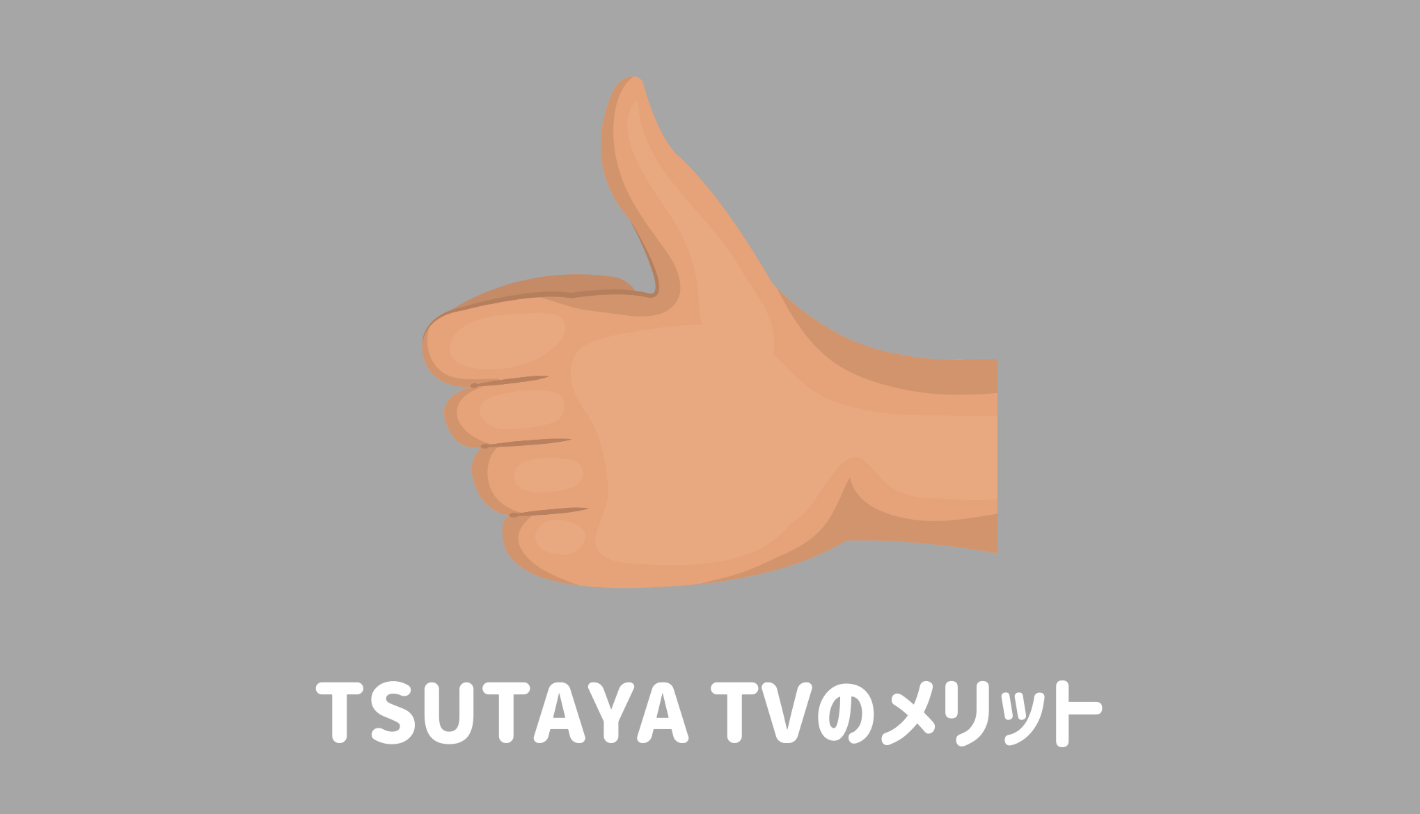 TSUTAYA TVのメリット