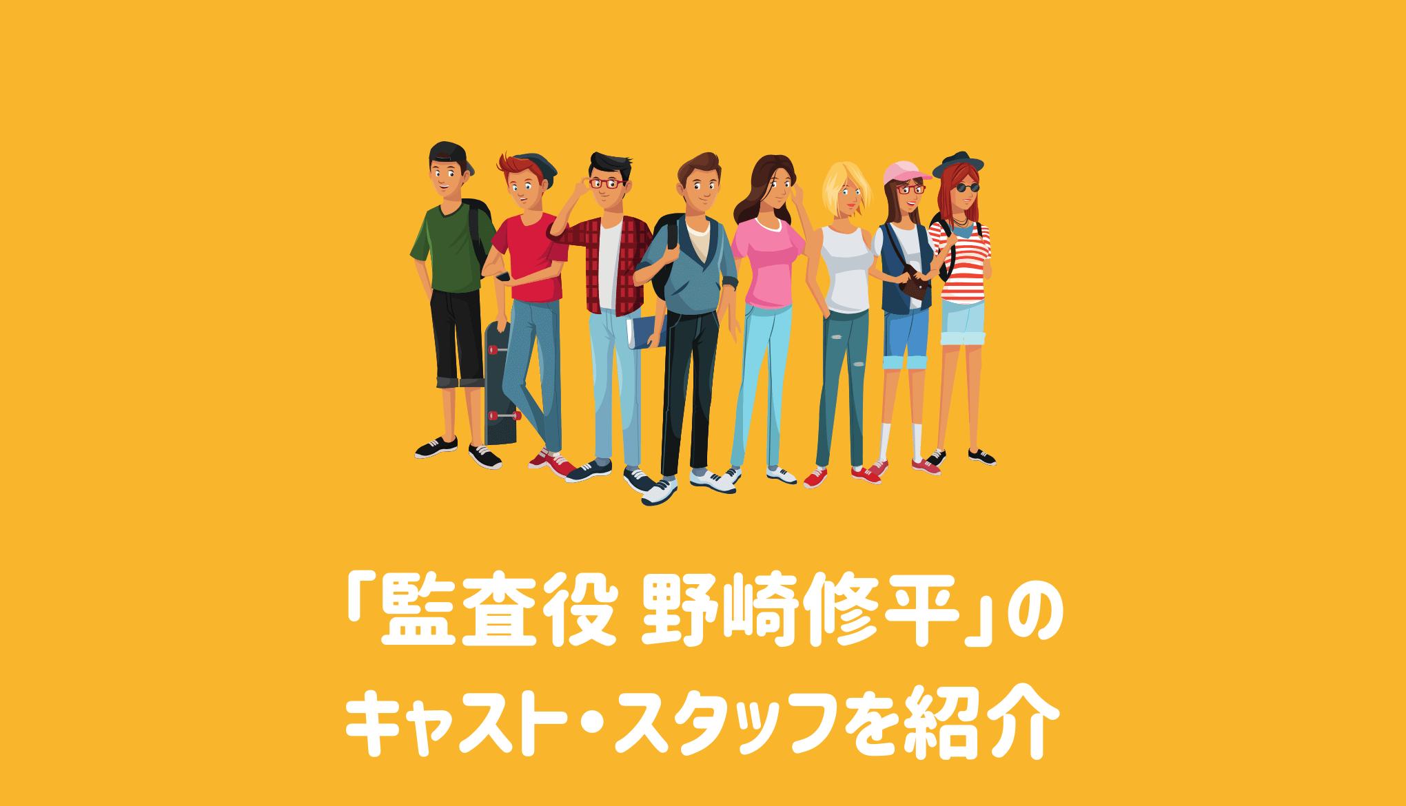 WOWOWオリジナルドラマ「監査役 野崎修平」のキャスト・スタッフ