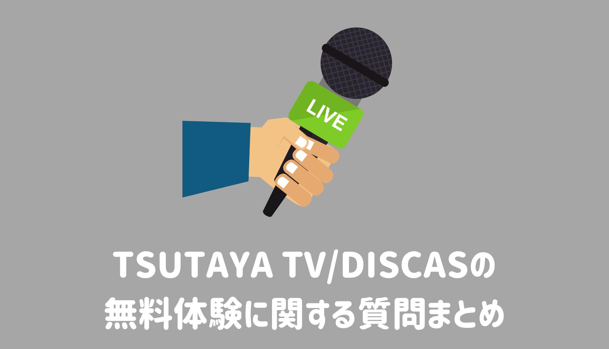 TSUTAYA TVとTSUTAYA DISCASの無料体験の質問まとめ