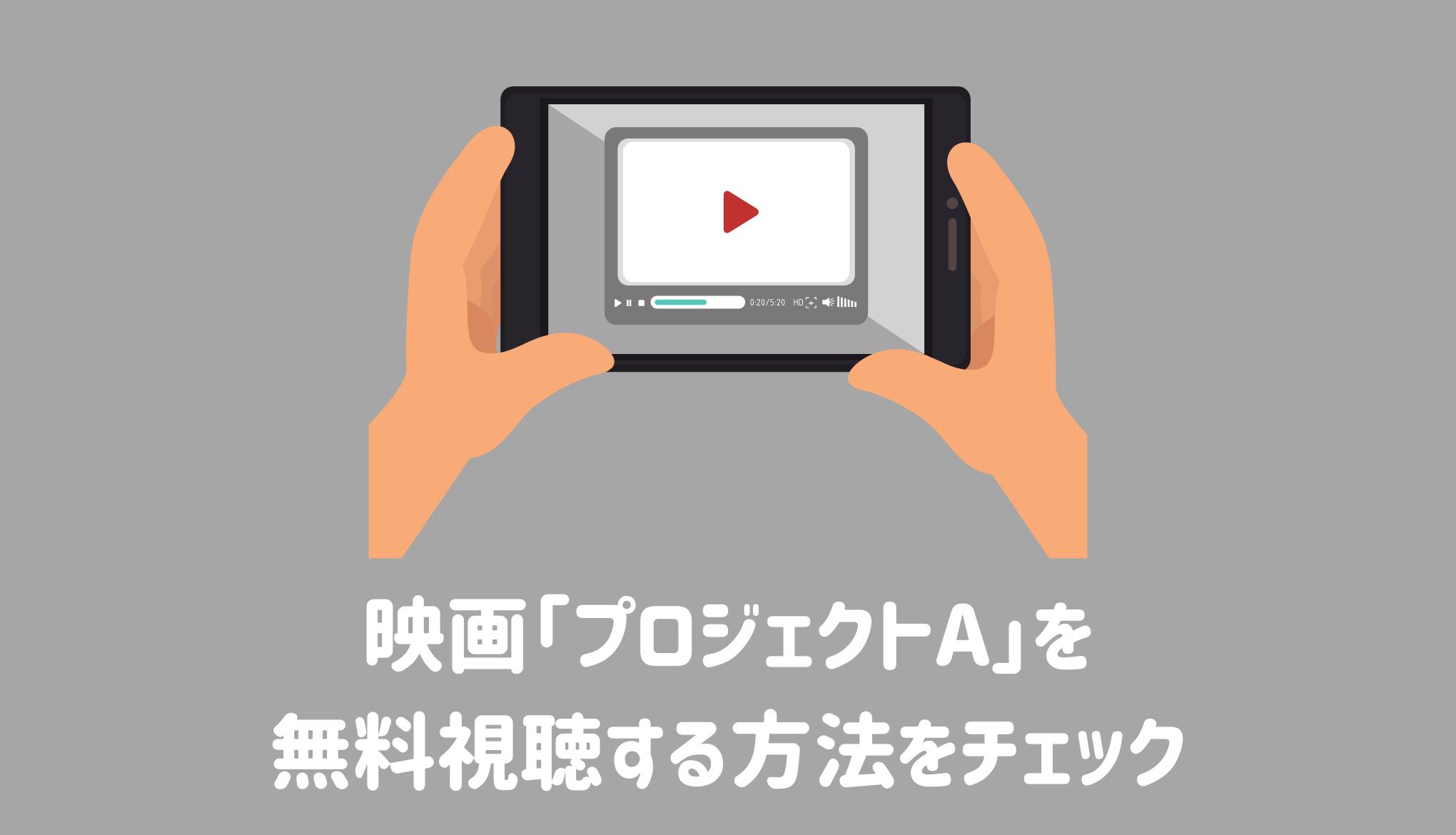 映画「プロジェクトA」を無料視聴する方法