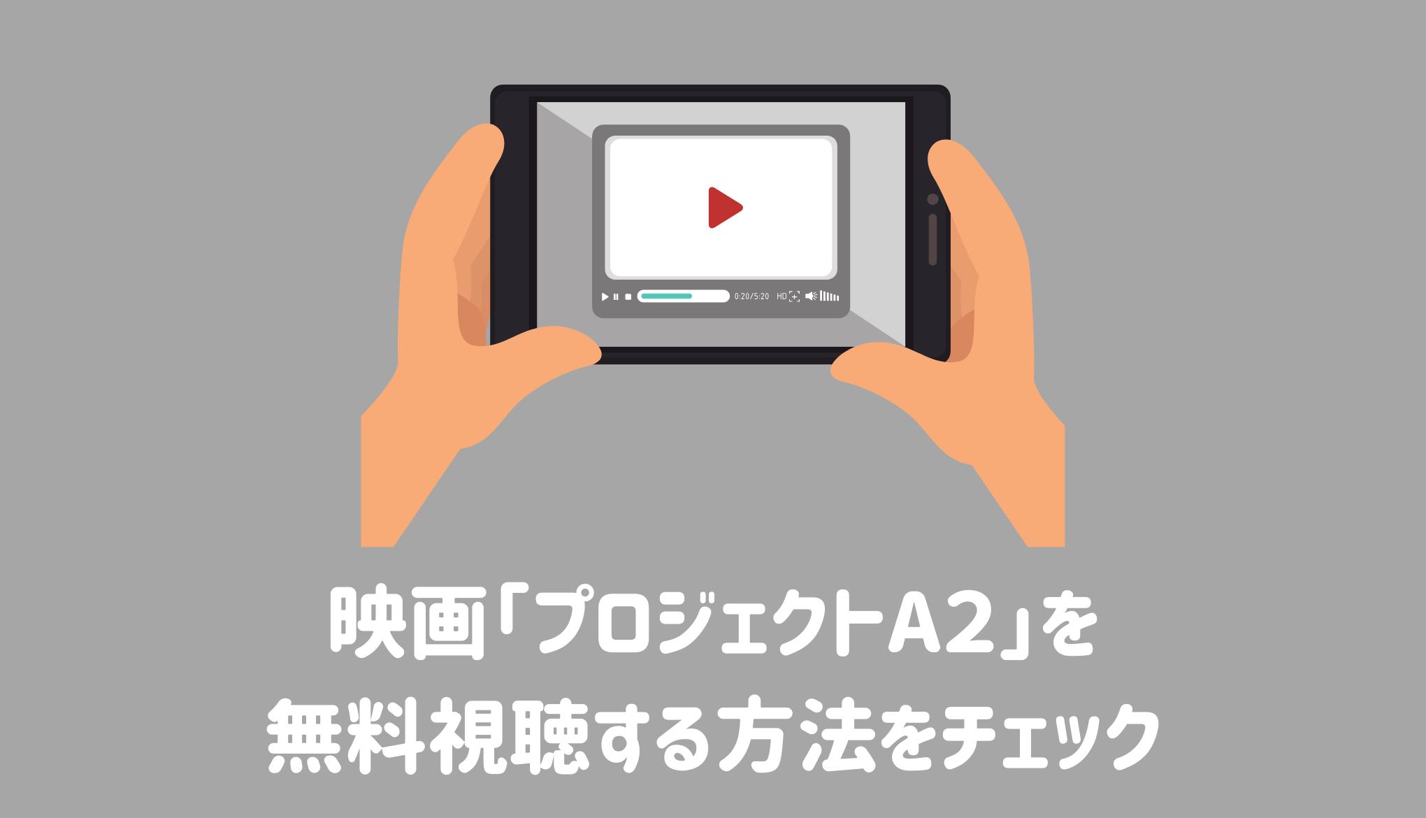 映画「プロジェクトA2」を無料視聴する方法