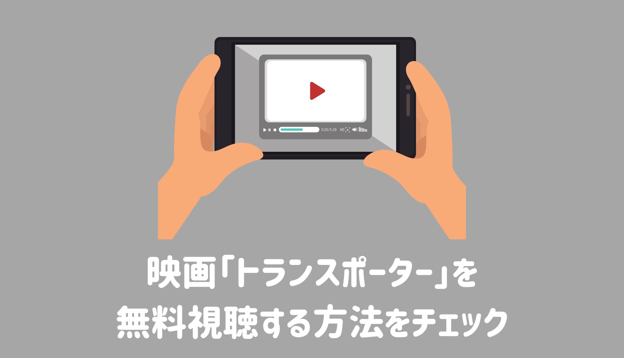 映画「トランスポーター」を無料視聴する方法