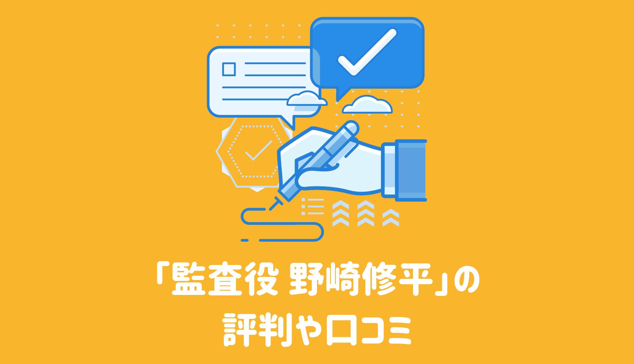 WOWOWオリジナルドラマ「監査役 野崎修平」の評判・口コミ