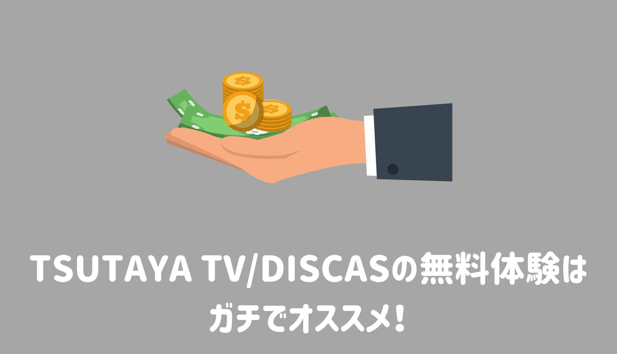 TSUTAYA TVとTSUTAYA DISCASの無料体験はガチでオススメ!