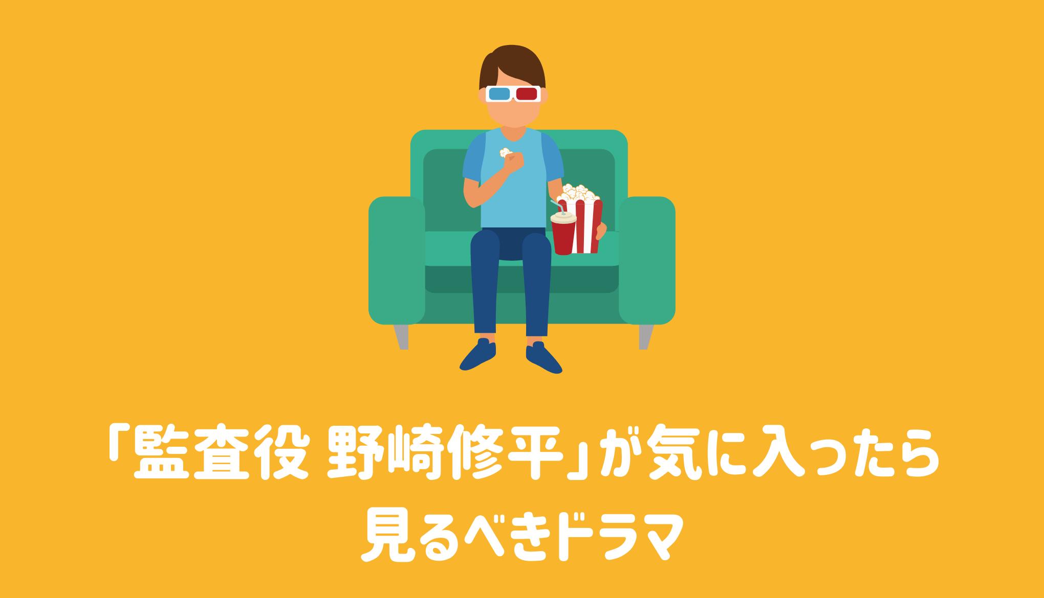 WOWOWオリジナルドラマ「監査役 野崎修平」が気に入ったら見るべきドラマ