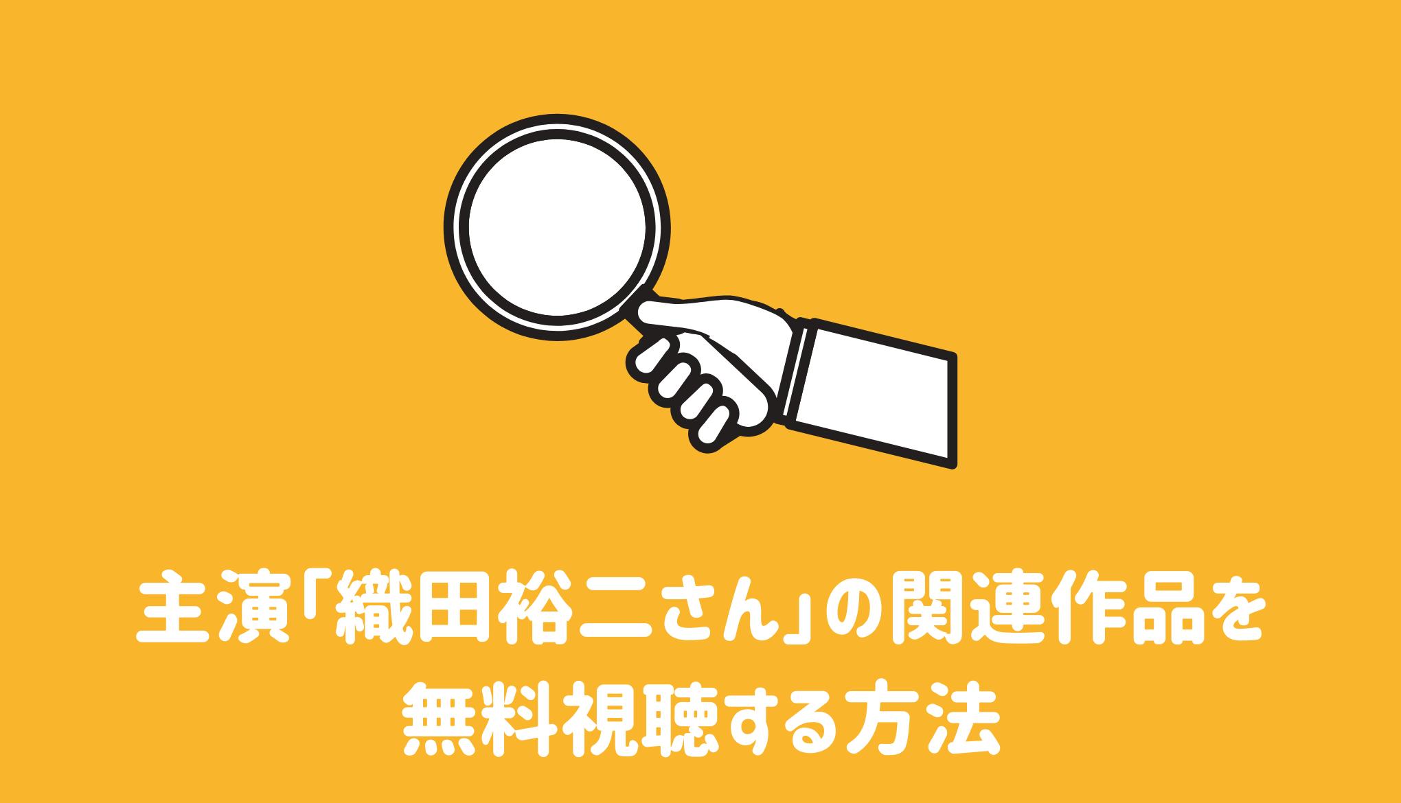 織田裕二さん出演のドラマを無料視聴する方法