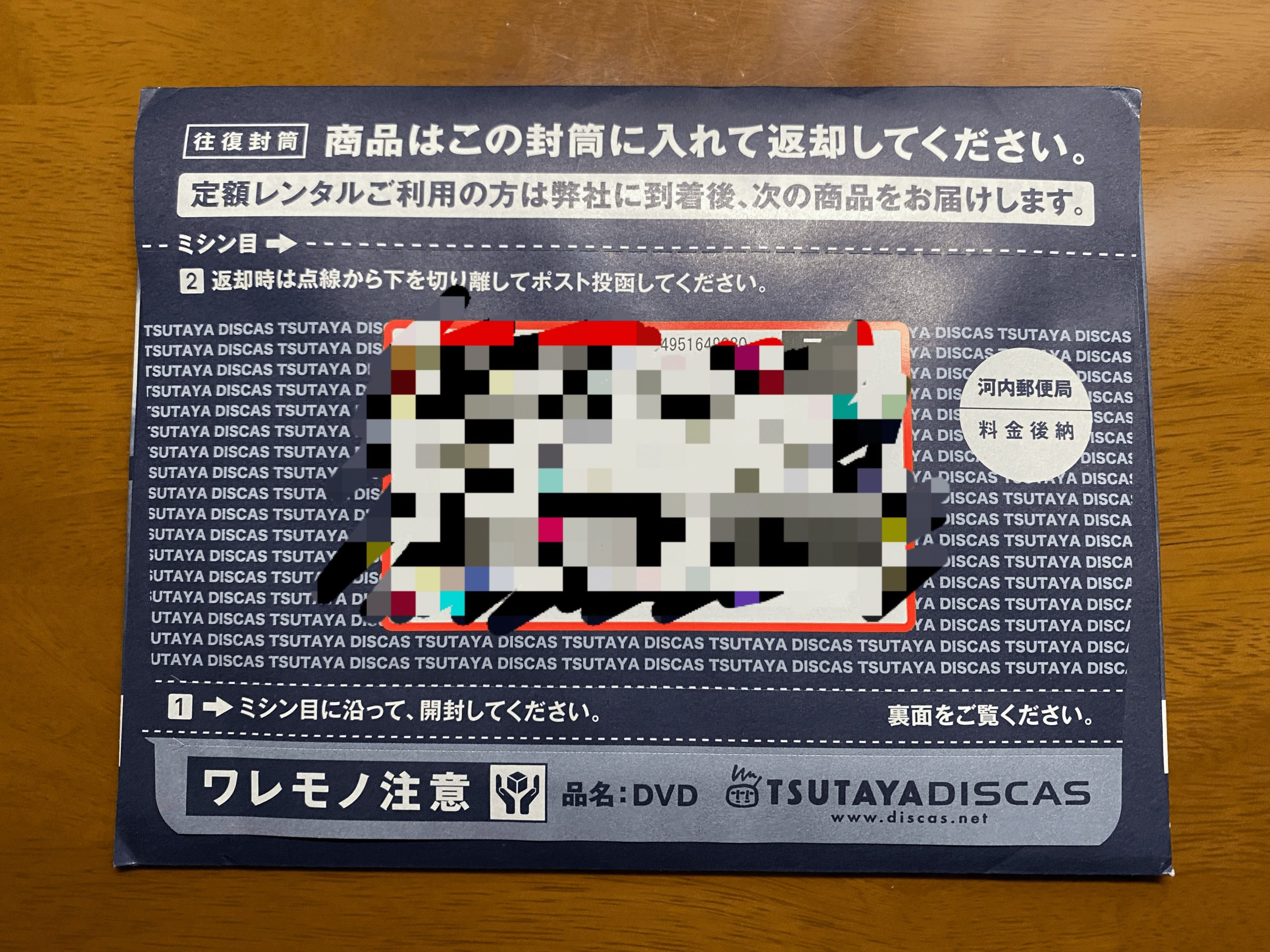 TSUTAYA DISCAS③