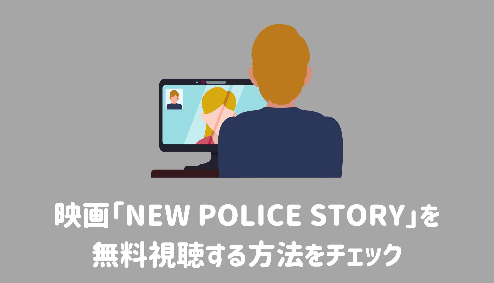 映画「香港国際警察/NEW POLICE STORY」を無料視聴する方法