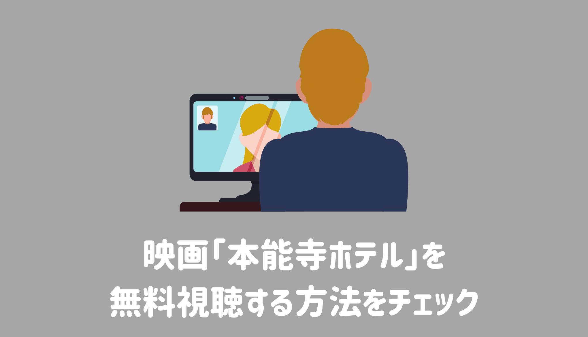 映画「本能寺ホテル」を無料視聴する方法