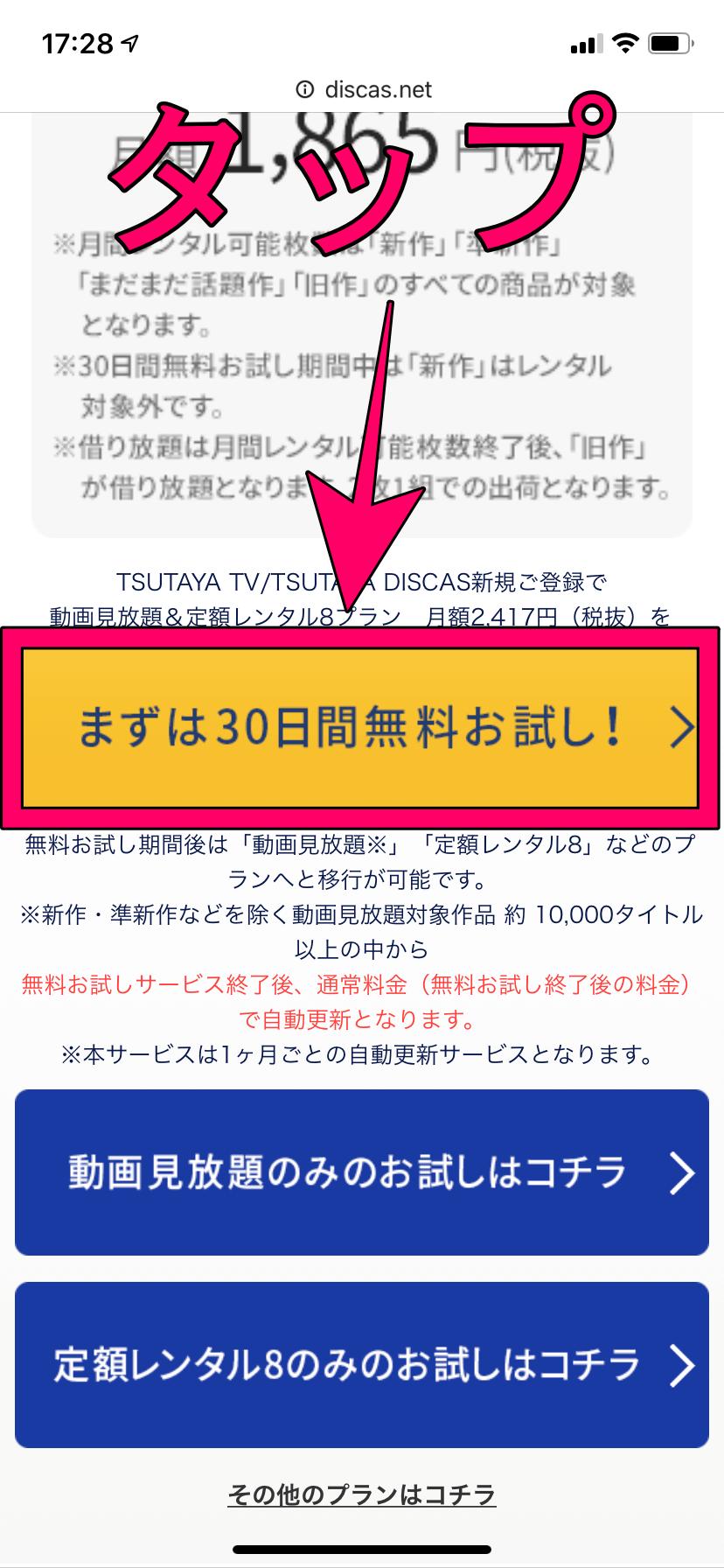 TSUTAYA登録②