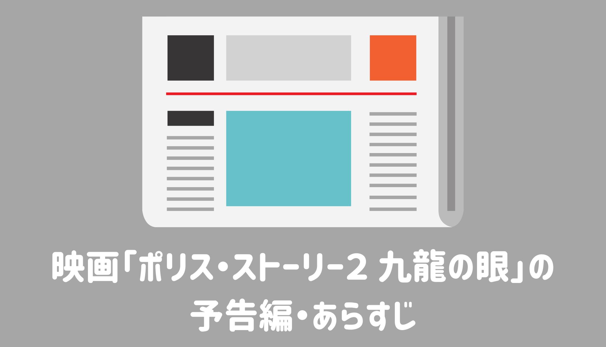 映画「ポリス・ストーリー2 九龍の眼」の予告編・あらすじ