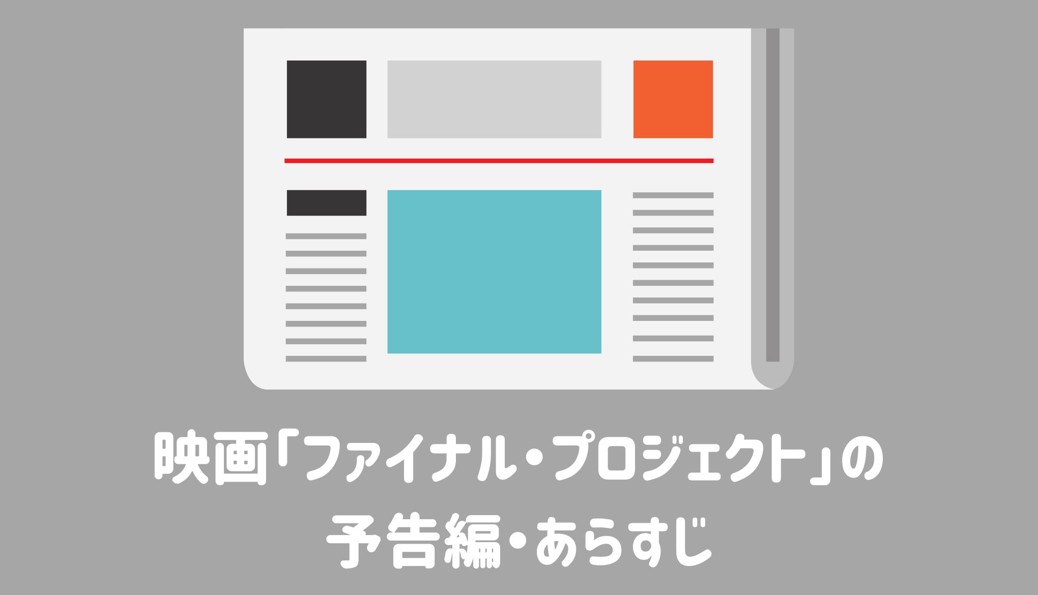 映画「ファイナル・プロジェクト」の予告編・あらすじ