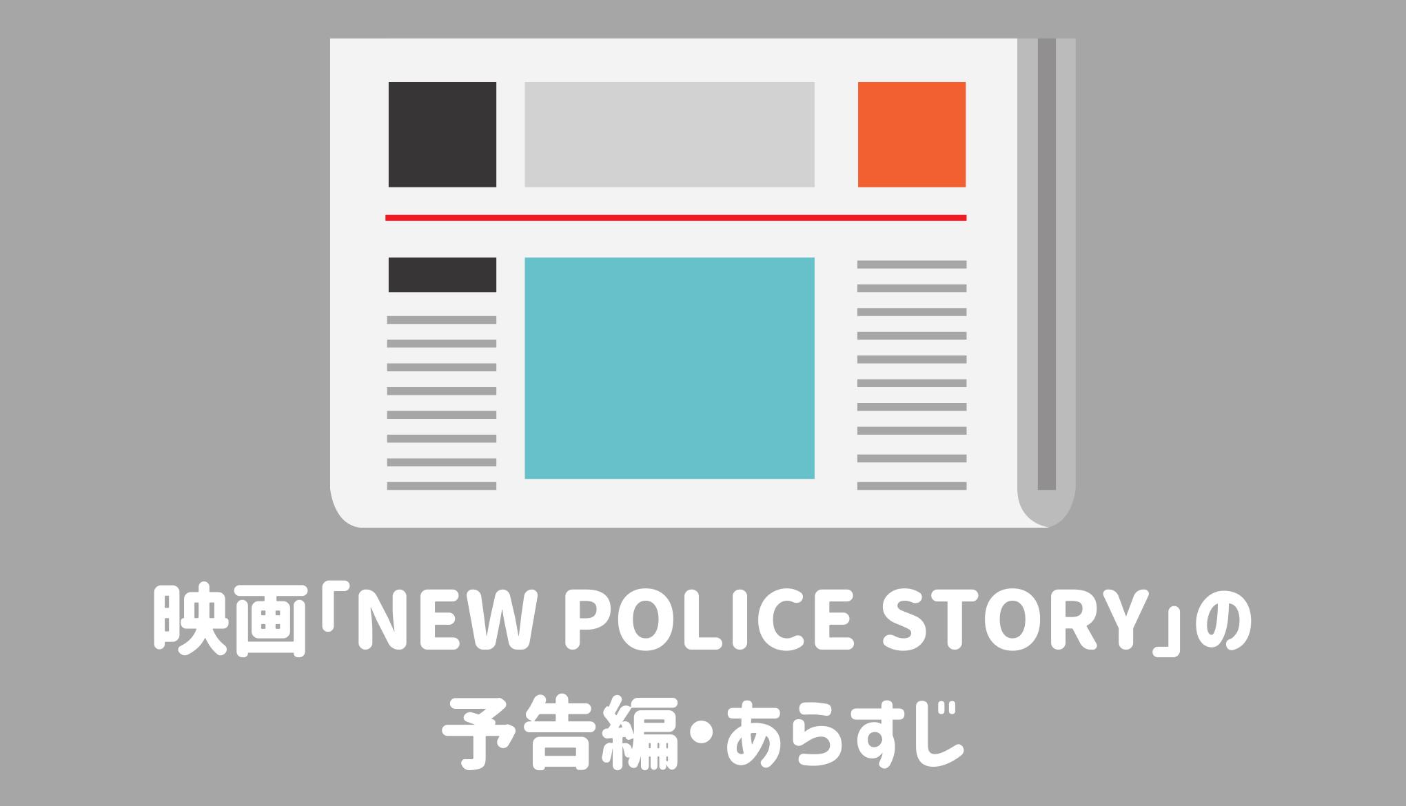 映画「香港国際警察/NEW POLICE STORY」のあらすじ・予告編