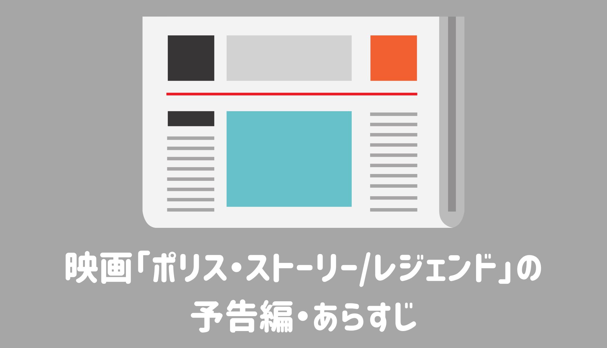 映画「ポリス・ストーリー/レジェンド」の予告編・あらすじ