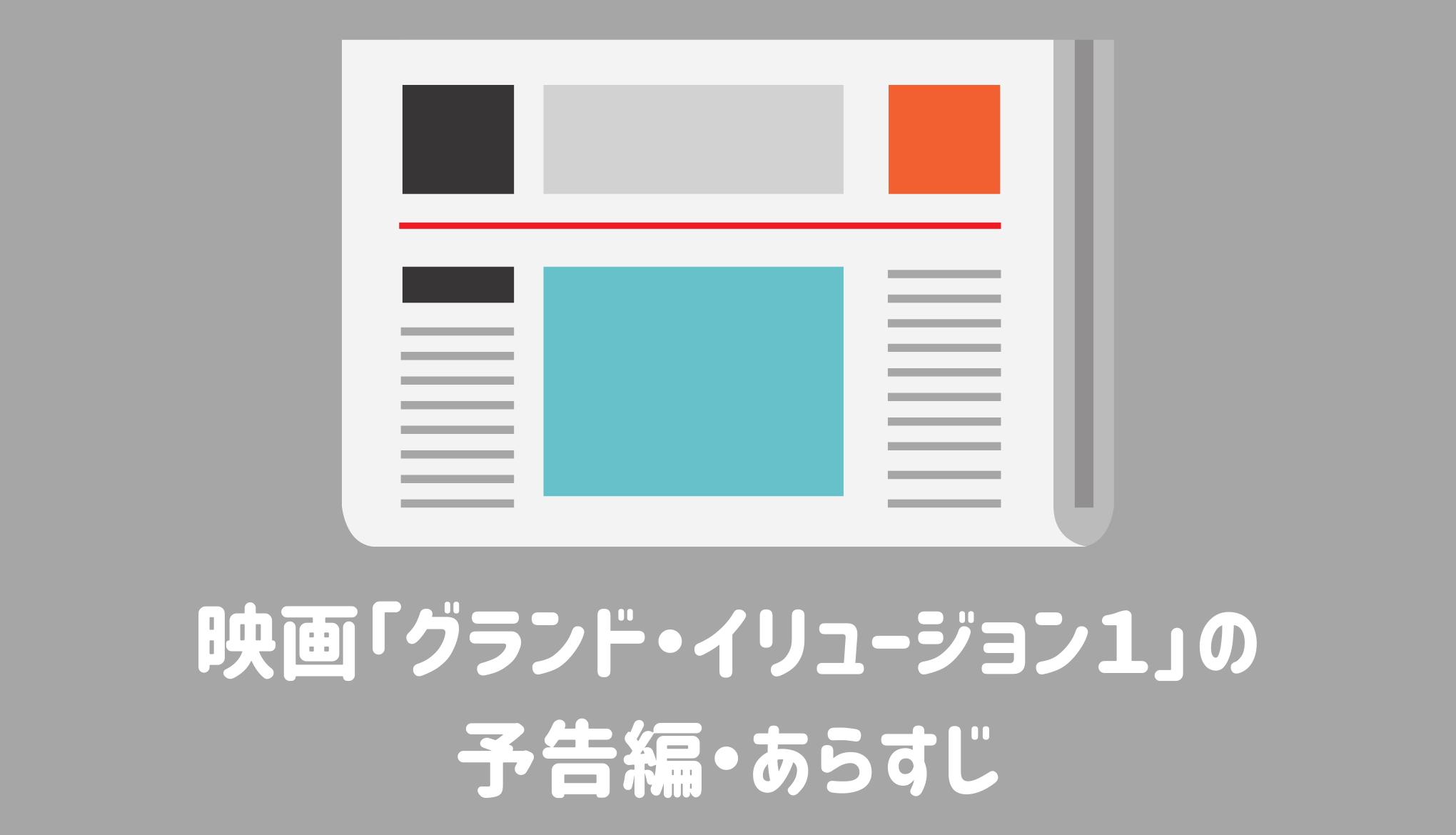 映画「グランド・イリュージョン1」の予告編・あらすじ