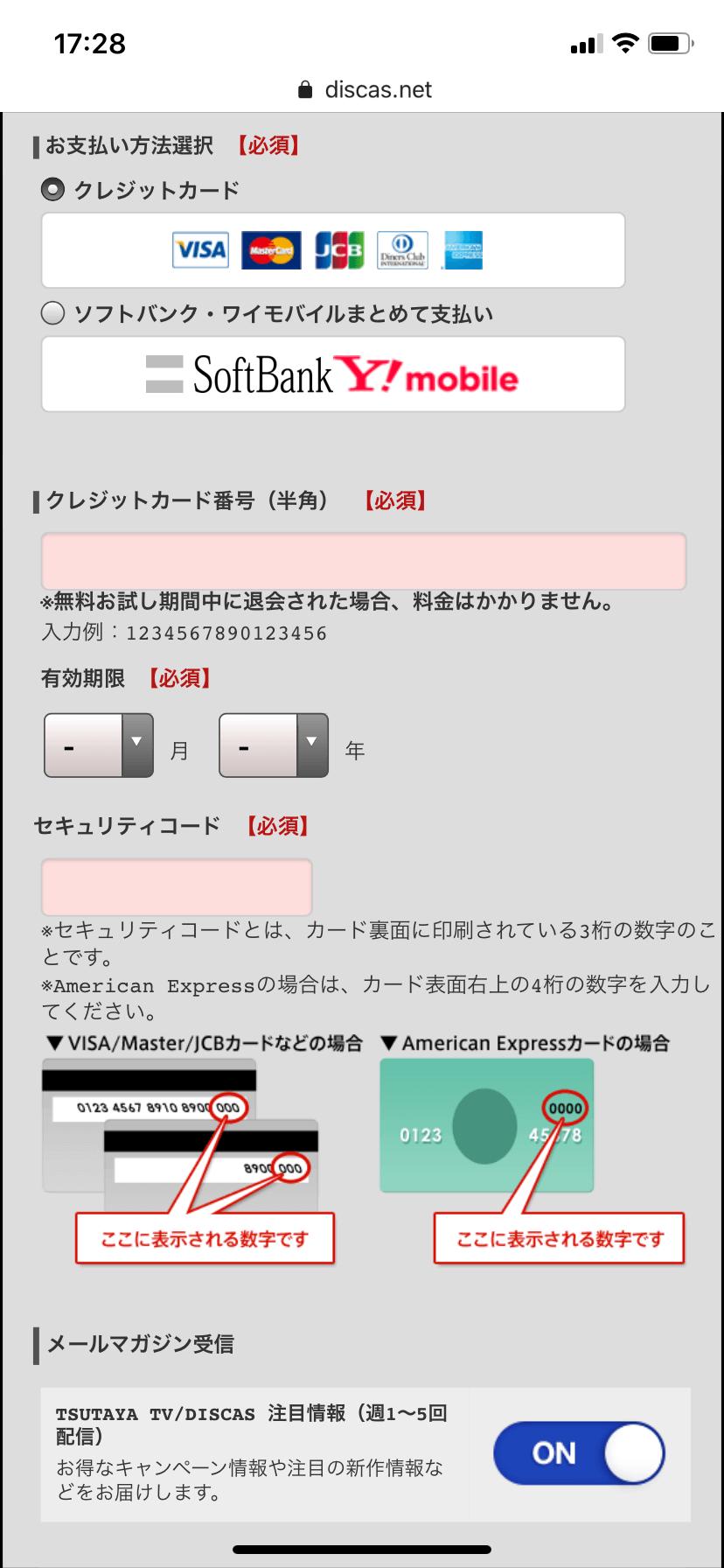 TSUTAYA登録④