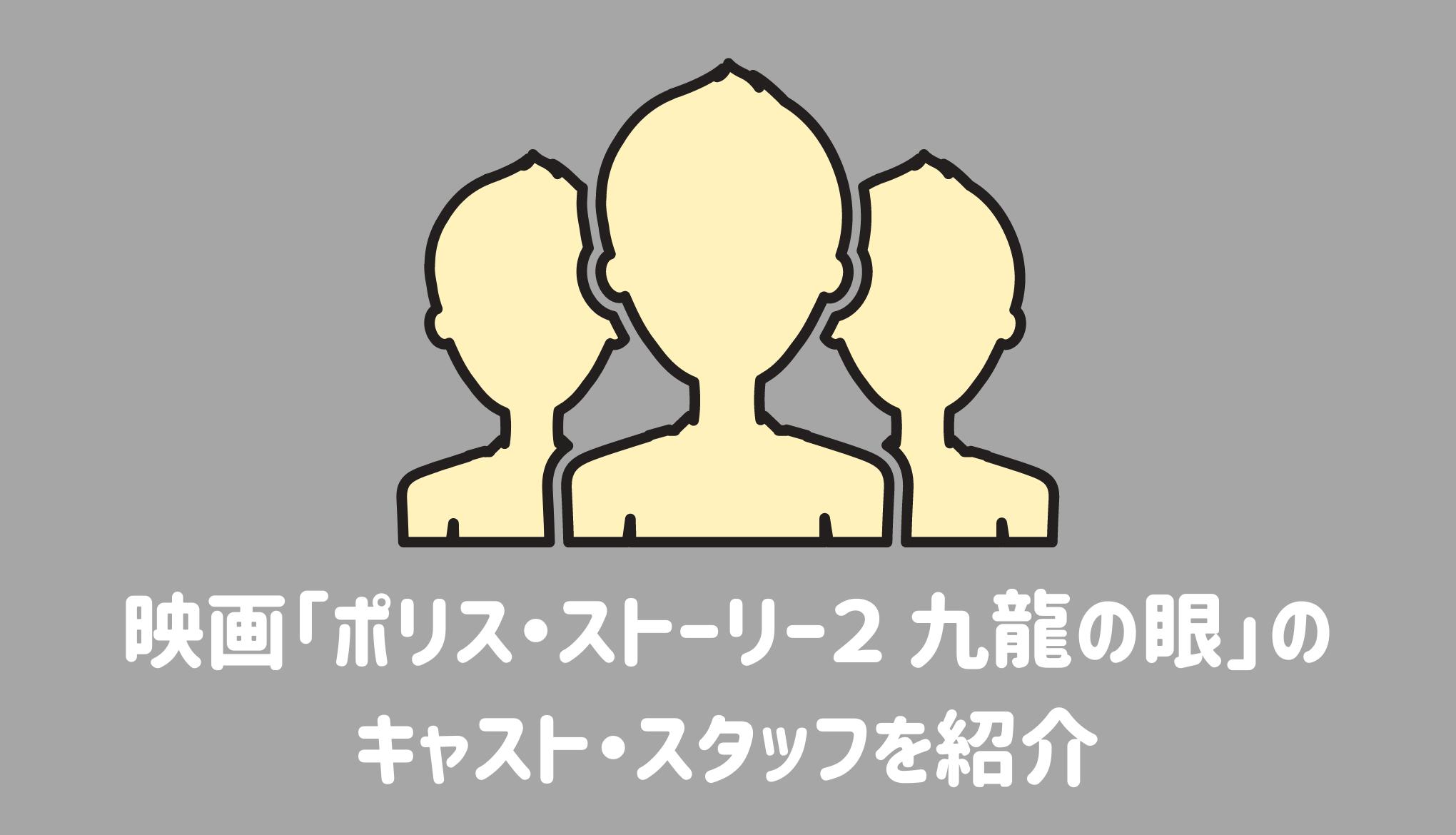 映画「ポリス・ストーリー2 九龍の眼」のキャスト・スタッフ