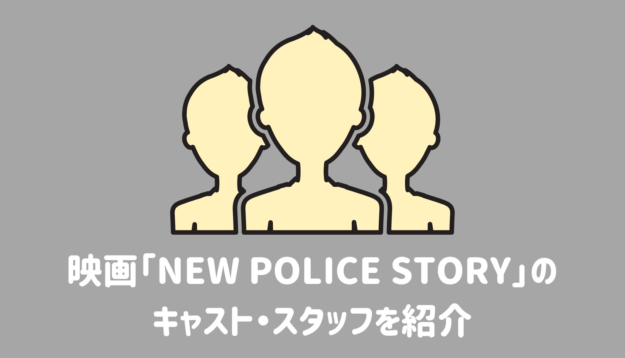 映画「香港国際警察/NEW POLICE STORY」のキャスト・スタッフ