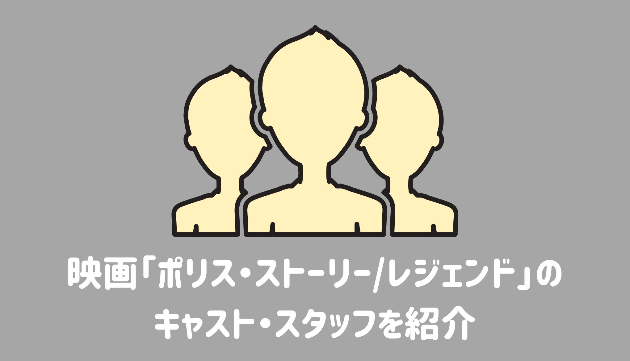 映画「ポリス・ストーリー/レジェンド」のキャスト・スタッフ
