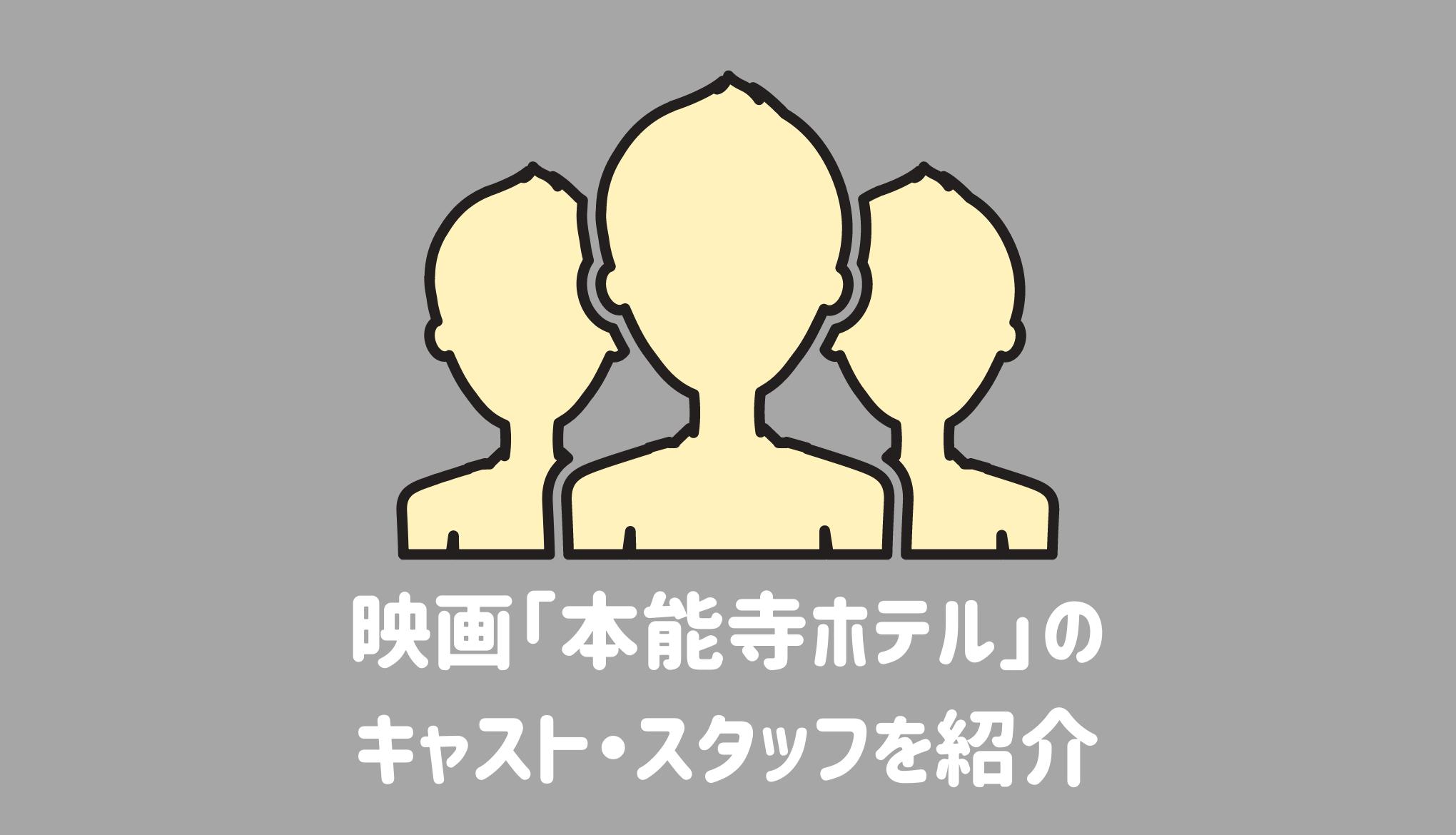 映画「本能寺ホテル」のキャスト・スタッフ
