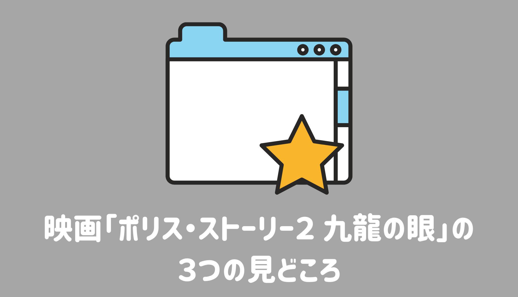 映画「ポリス・ストーリー2 九龍の眼」の見どころ