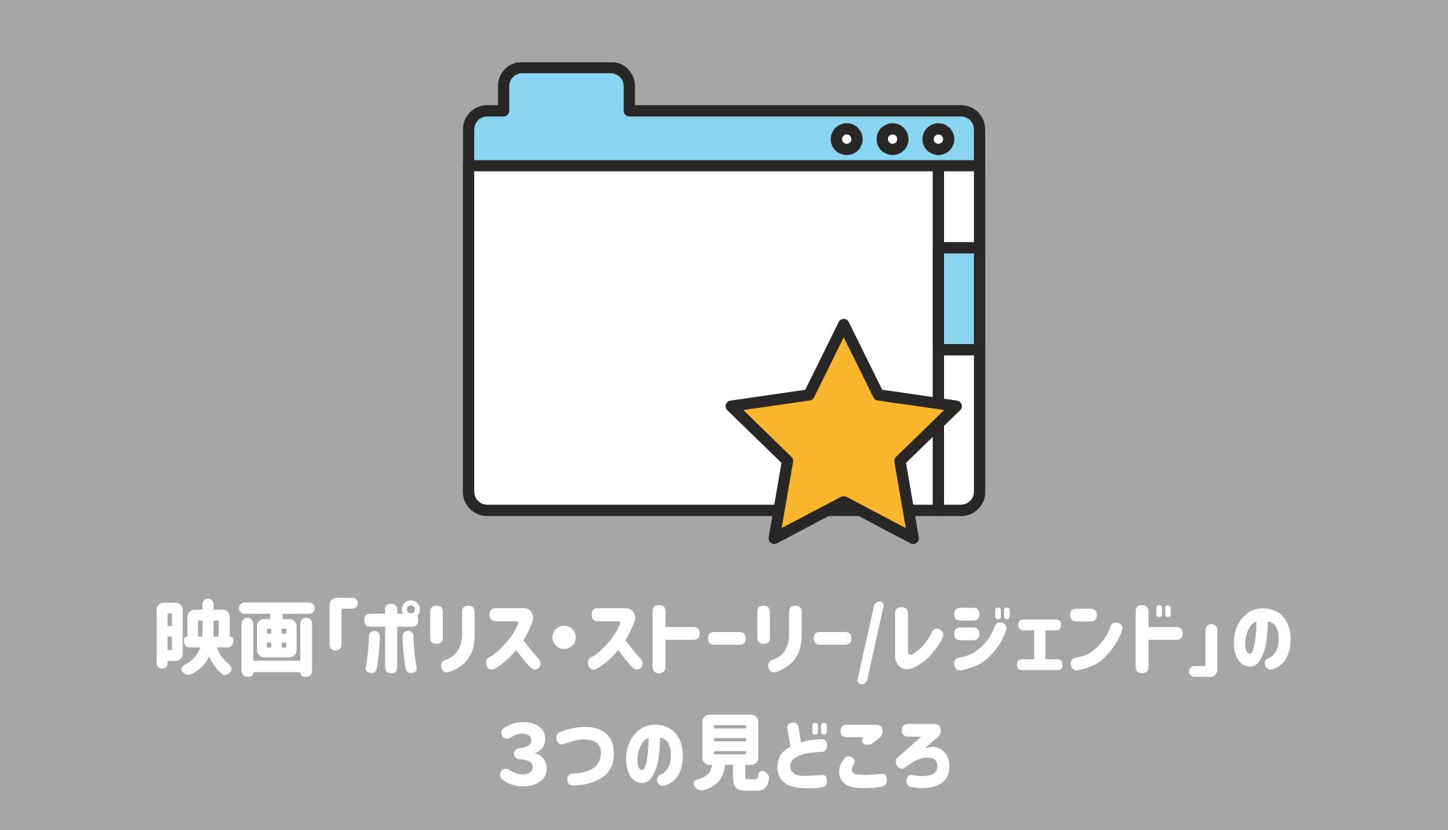 映画「ポリス・ストーリー/レジェンド」の見どころ