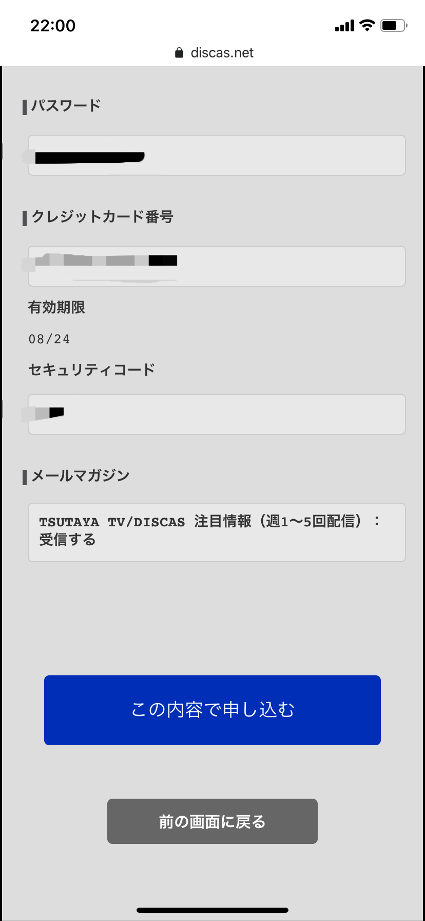 TSUTAYA登録⑧