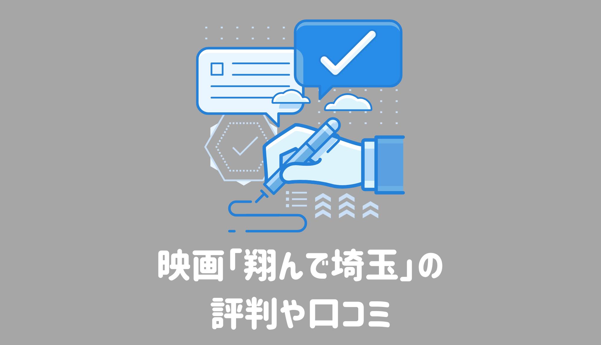 映画「翔んで埼玉」の評判や口コミ