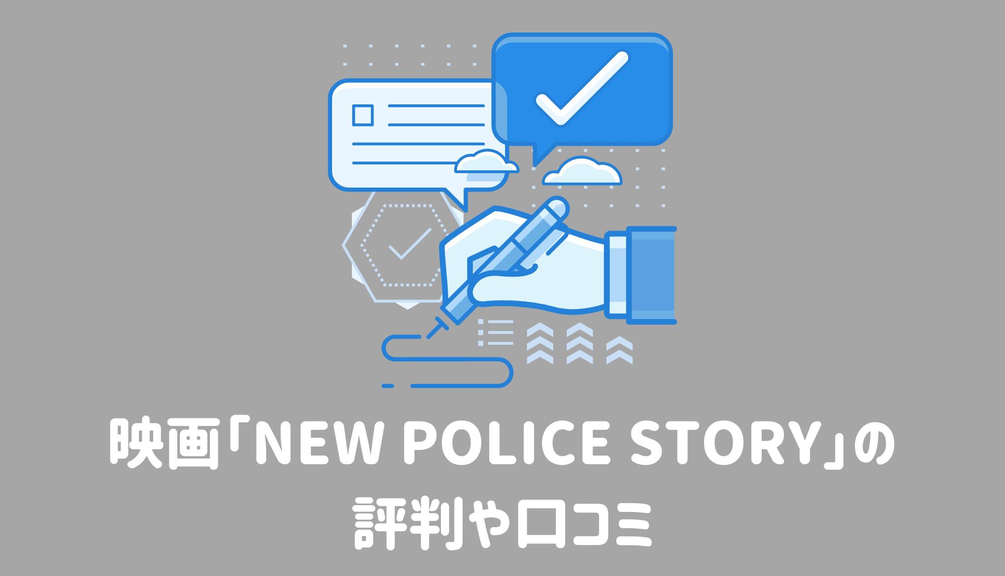映画「香港国際警察/NEW POLICE STORY」の評判や口コミ