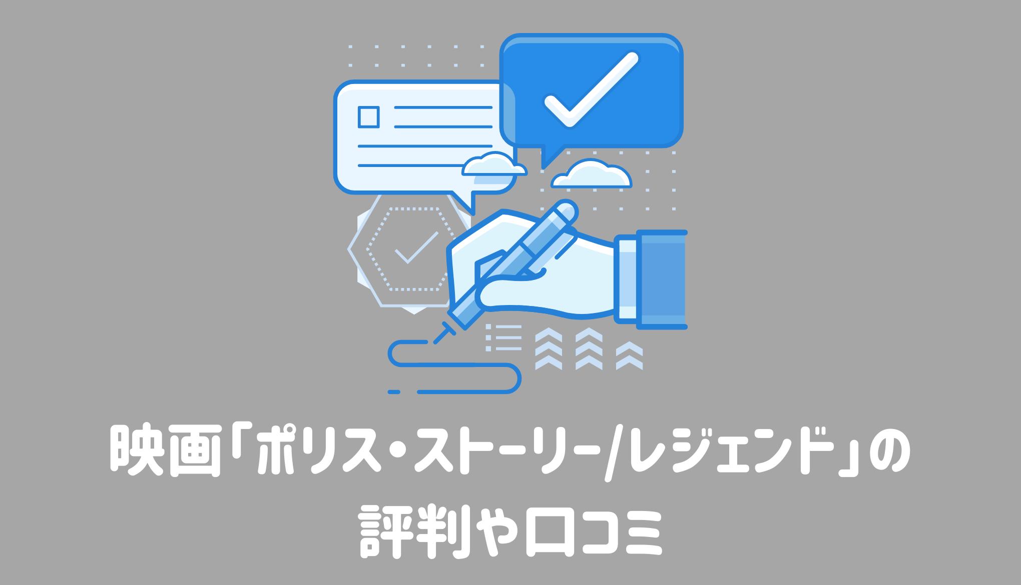 映画「ポリス・ストーリー/レジェンド」の評判や口コミ