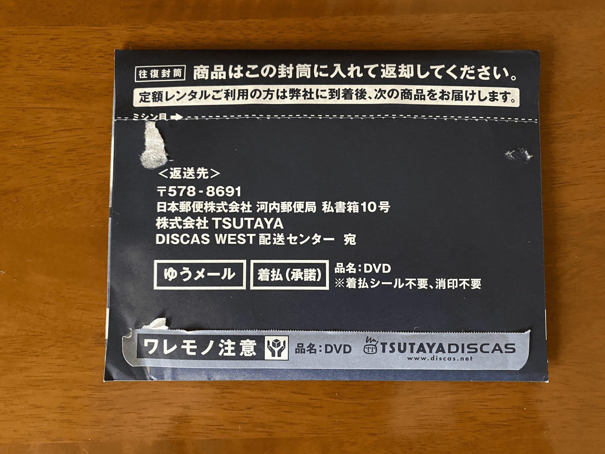 TSUTAYA DISCAS⑤