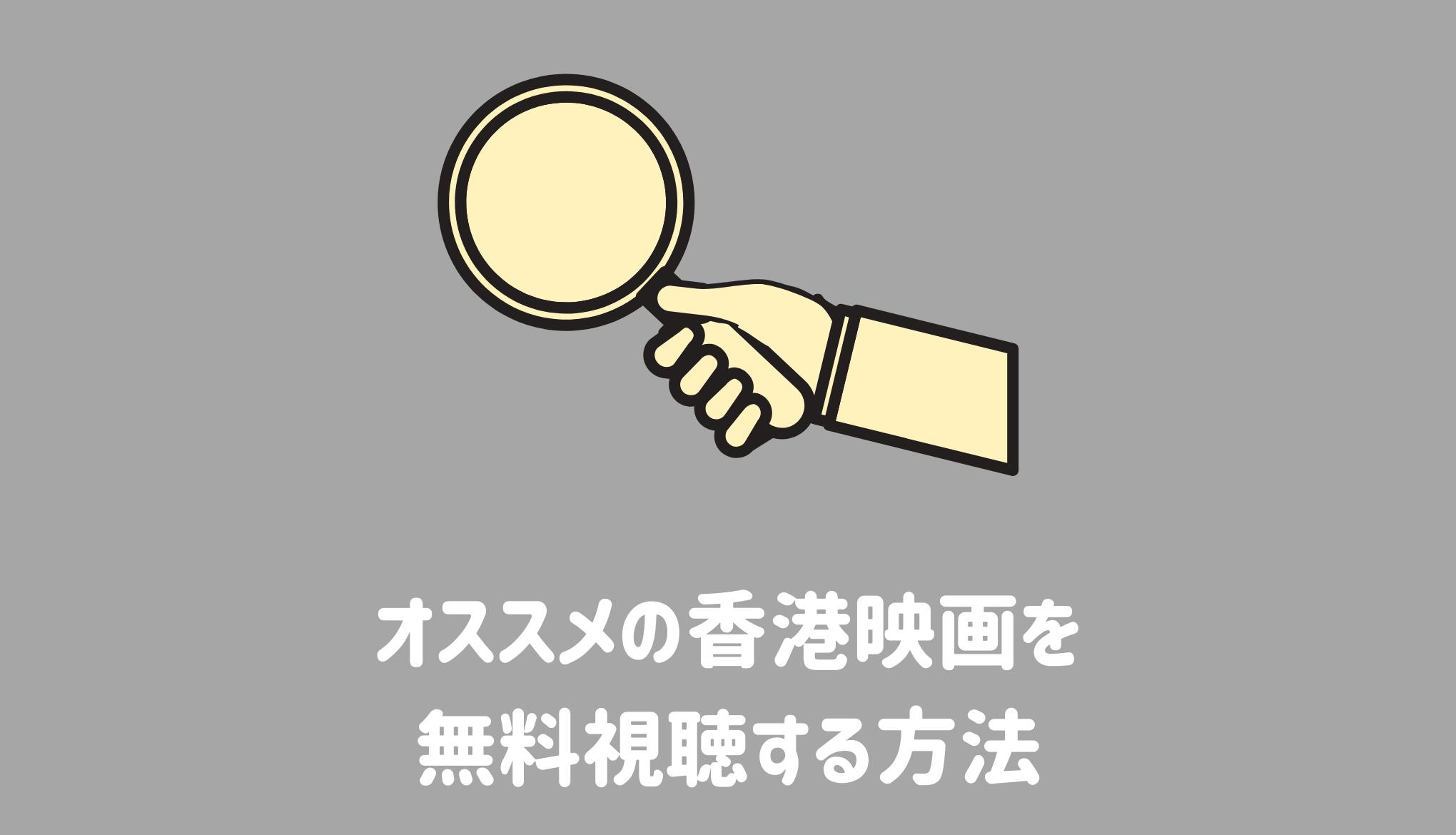 オススメの香港映画を無料視聴する方法