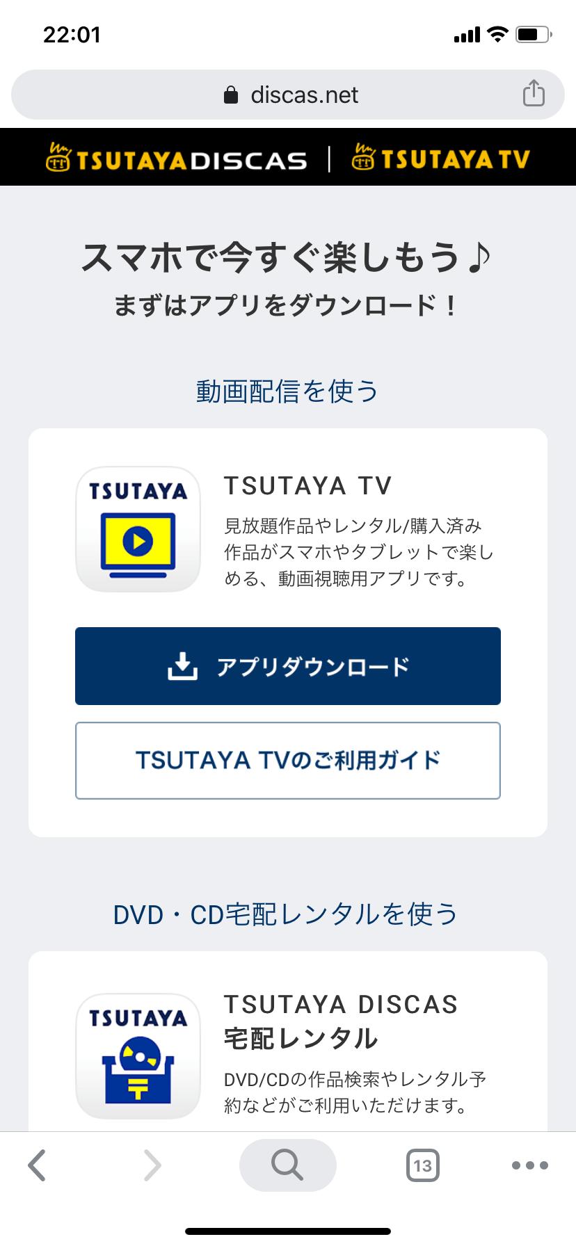 TSUTAYA登録⑪