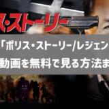 映画「ポリス・ストーリー/レジェンド」のフル動画を無料視聴する方法