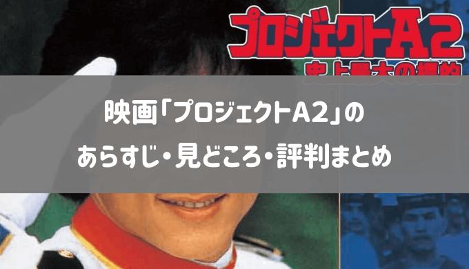 映画「プロジェクトA2」の評判・口コミ・見どころまとめ