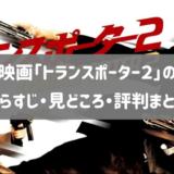映画「トランスポーター2」の評判・口コミ・見どころまとめ