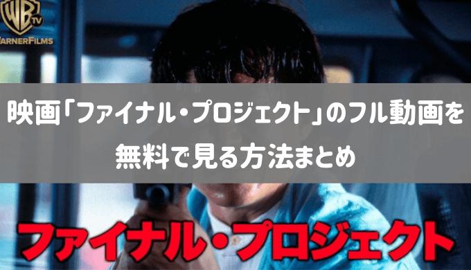 映画「ファイナル・プロジェクト」のフル動画を無料視聴する方法