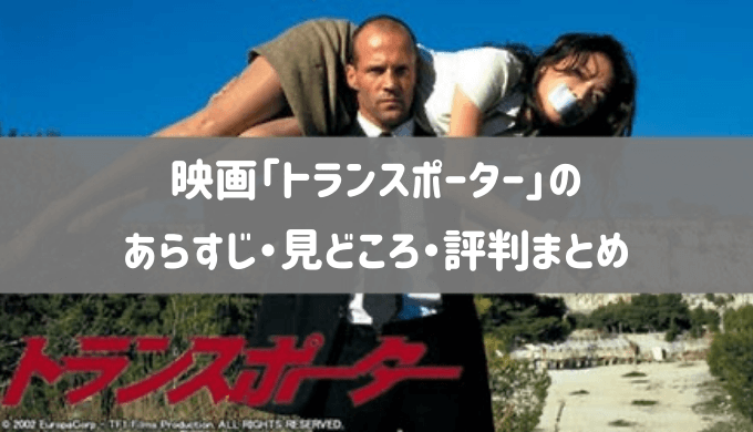 映画「トランスポーター」の評判・口コミ・見どころまとめ