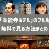 映画「本能寺ホテル」のフル動画を無料視聴する方法